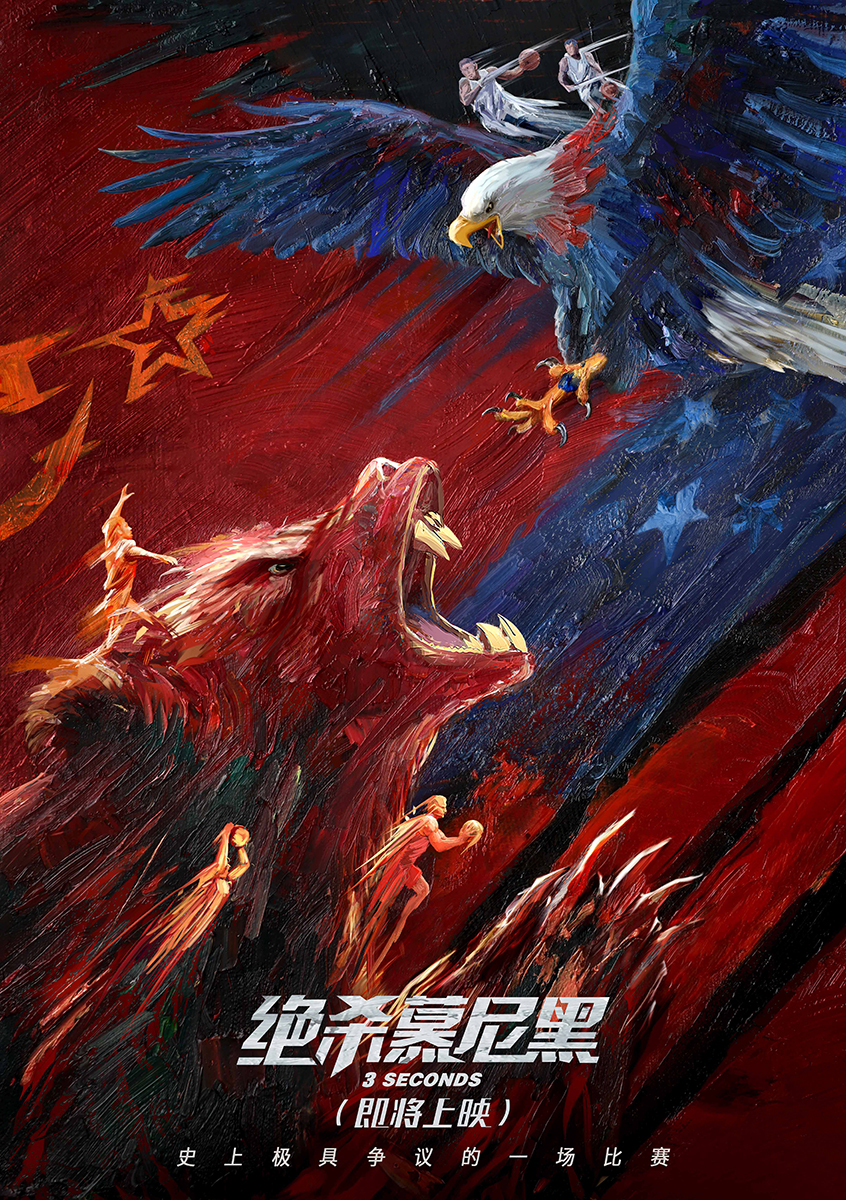 Постер картины Движение вверх для проката в Китае. Central Partnership