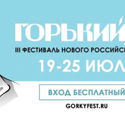 3 Горький Fest в Нижнем Новгороде