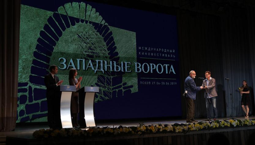 Международный кинофестиваль Западные ворота
