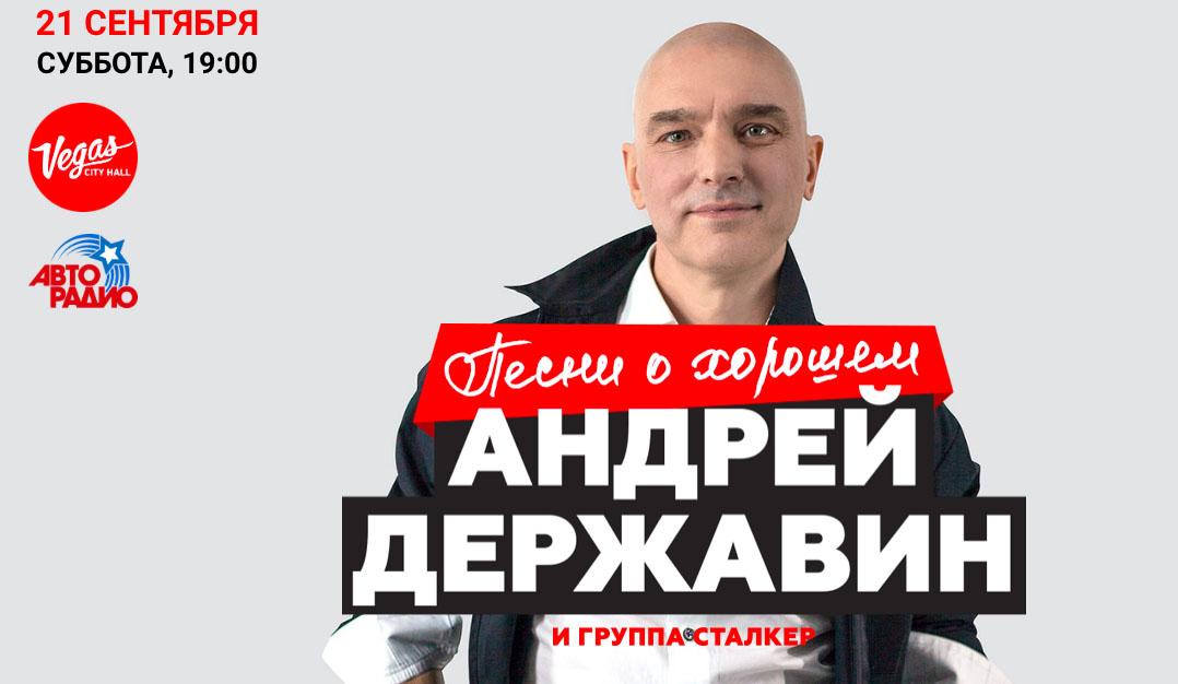 Андрей Державин и группа Сталкер Песни о хорошем