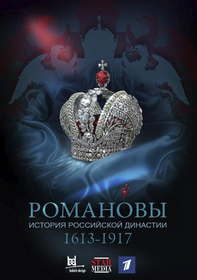 Премьера фильма Романовы на Первом канале