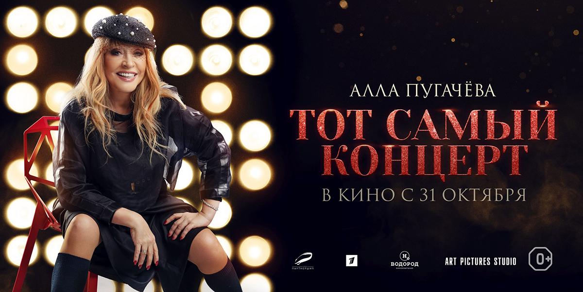 Алла Пугачева Тот самый концерт