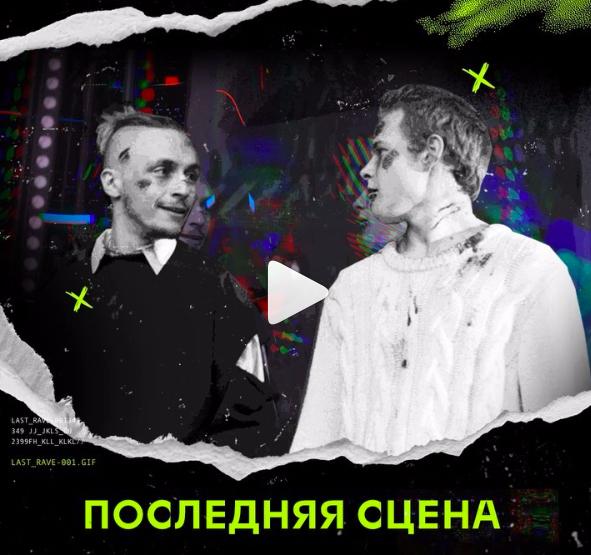 """Web-сериал """"Последний рейв"""" голосуем за второй сезон"""