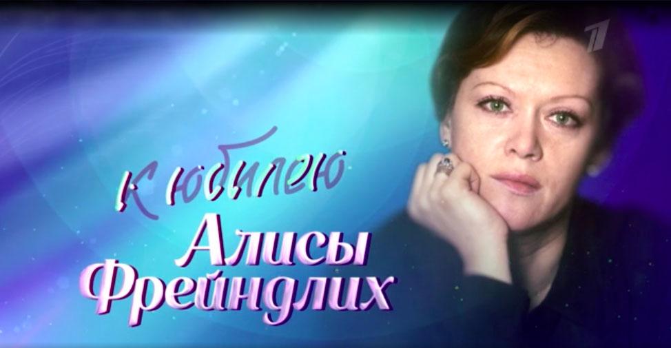 Наедине со всеми к юбилею Алисы Фрейндлих