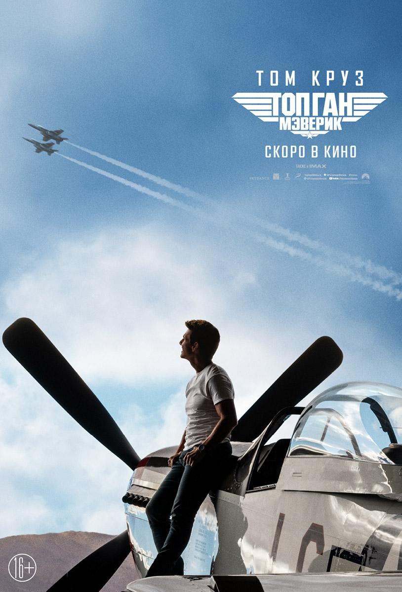 Топ Ган Мэверик официальный постер