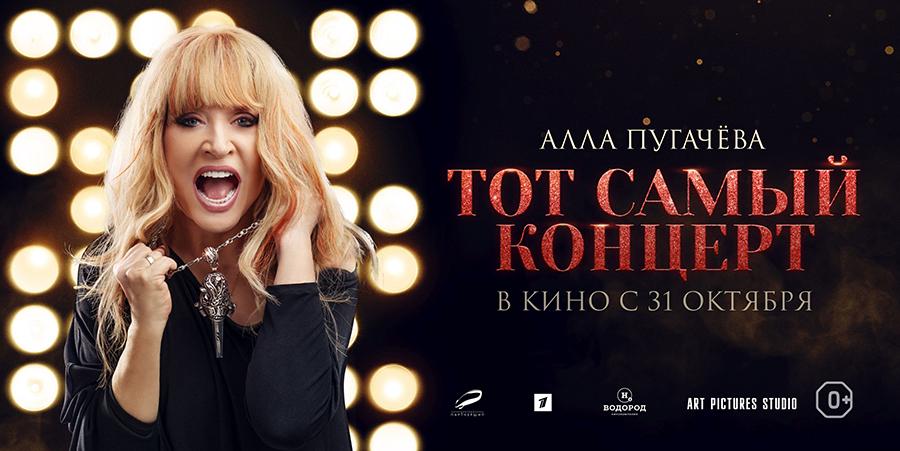 Алла Пугачева Тот самый концерт в эфире Первого канала