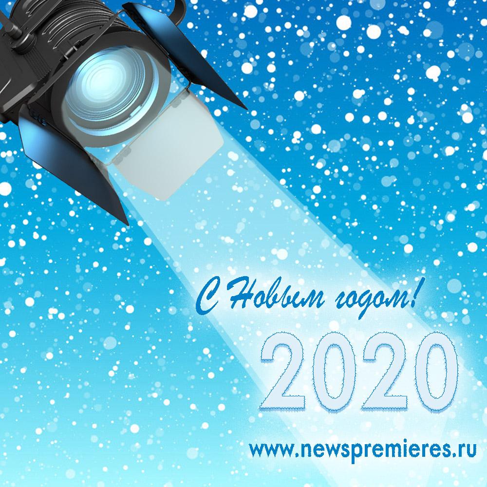 Новости премьер поздравляют с Новым годом!