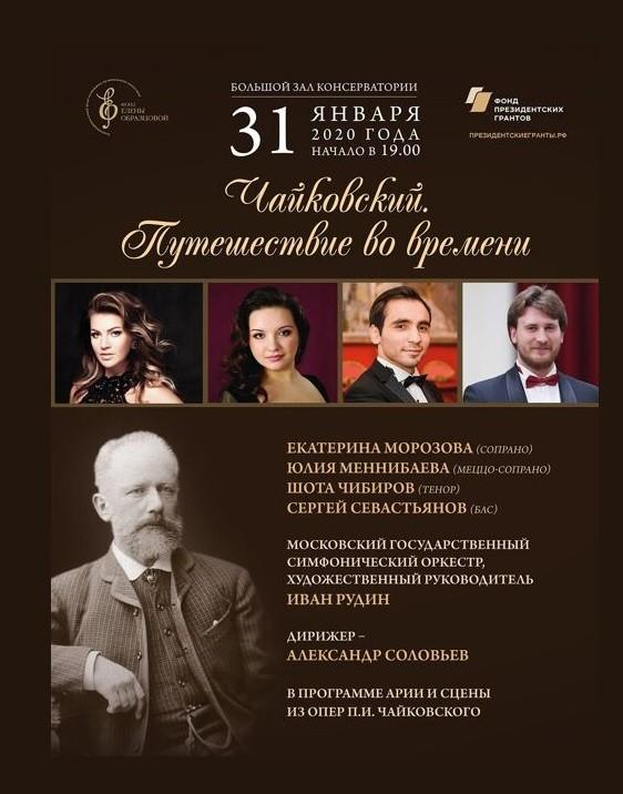 Чайковский Путешествие во времени 31 января в Большом зале консерватории