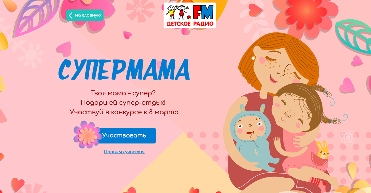 «Детское радио» объявляет конкурс «Супермама» к Международному женскому дню