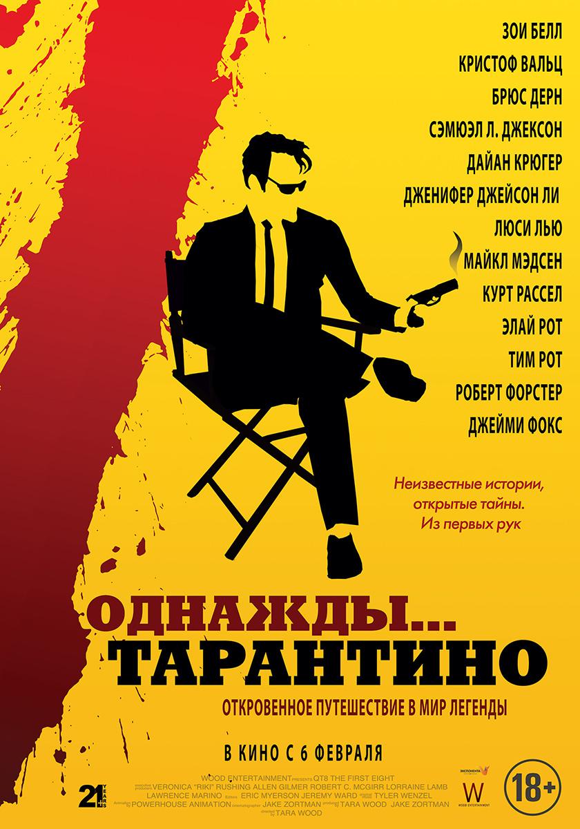 Документальный фильм Однажды Тарантино в прокате с 6 февраля