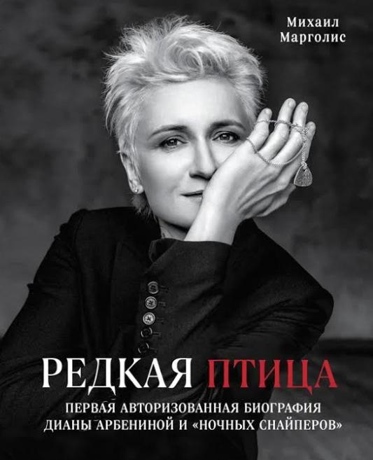 Книга Михаила Марголиса Редкая птица