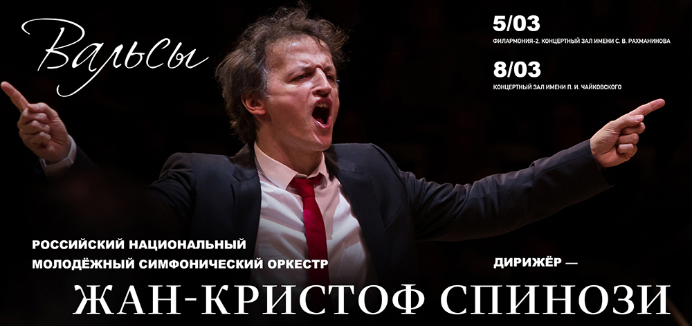Жан Кристоф Спинози 5 и 8 марта в Москве