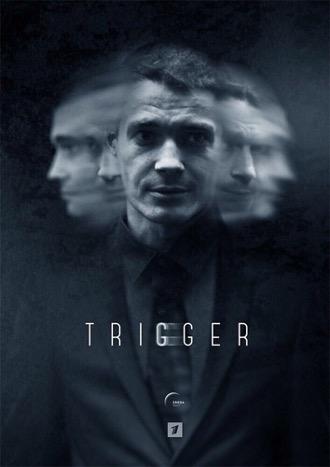 Триггер Дмитрия Тюрина постер