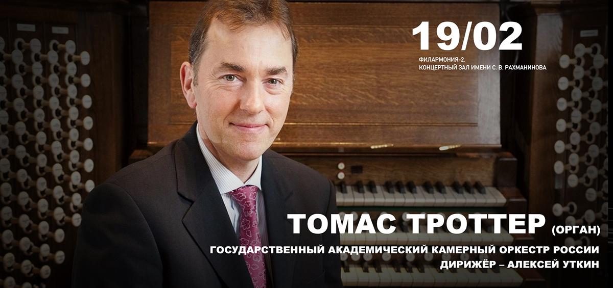Томас Троттер в Филармонии 2