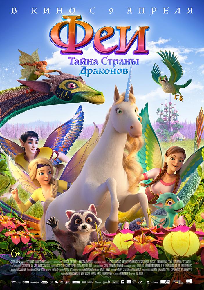 Феи Тайна страны драконов постер