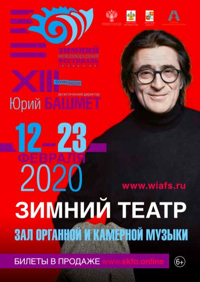 Фестиваль Юрия Башмета в Сочи