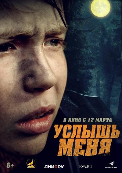 Постер фильма Услышь меня
