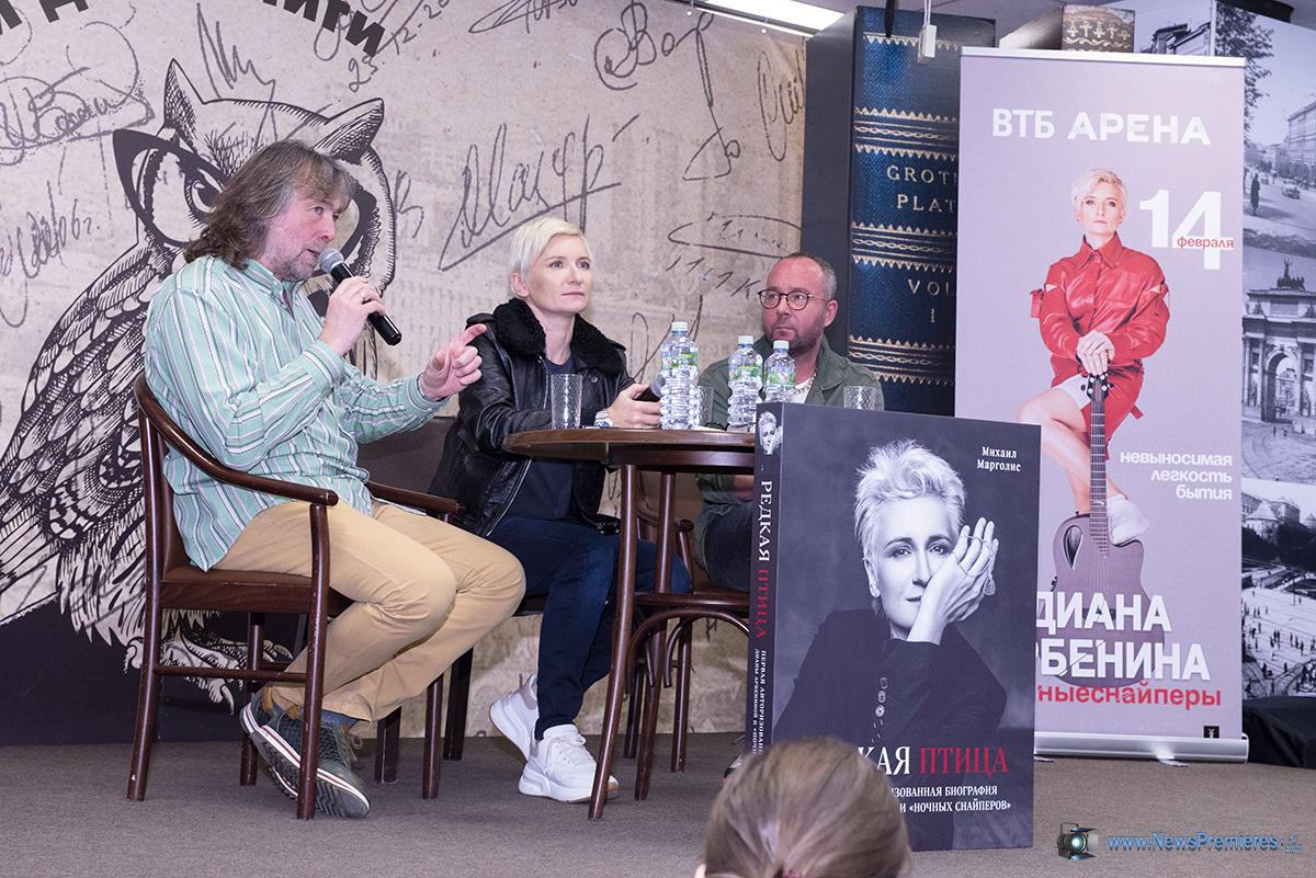 "Презентация книги Михаила Марголиса ""Редкая птица"""