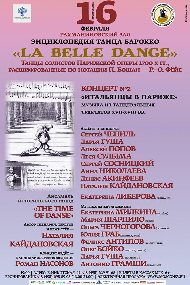 La Belle Dance 16 февраля в Московской консерватории