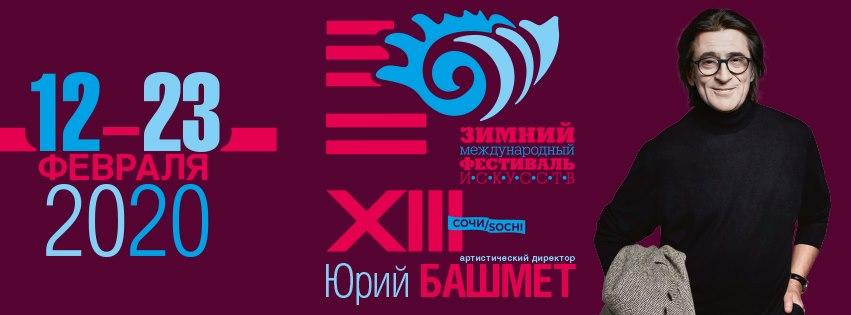13ый Зимний Международный фестиваль искусств Юрия Башмета в Сочи