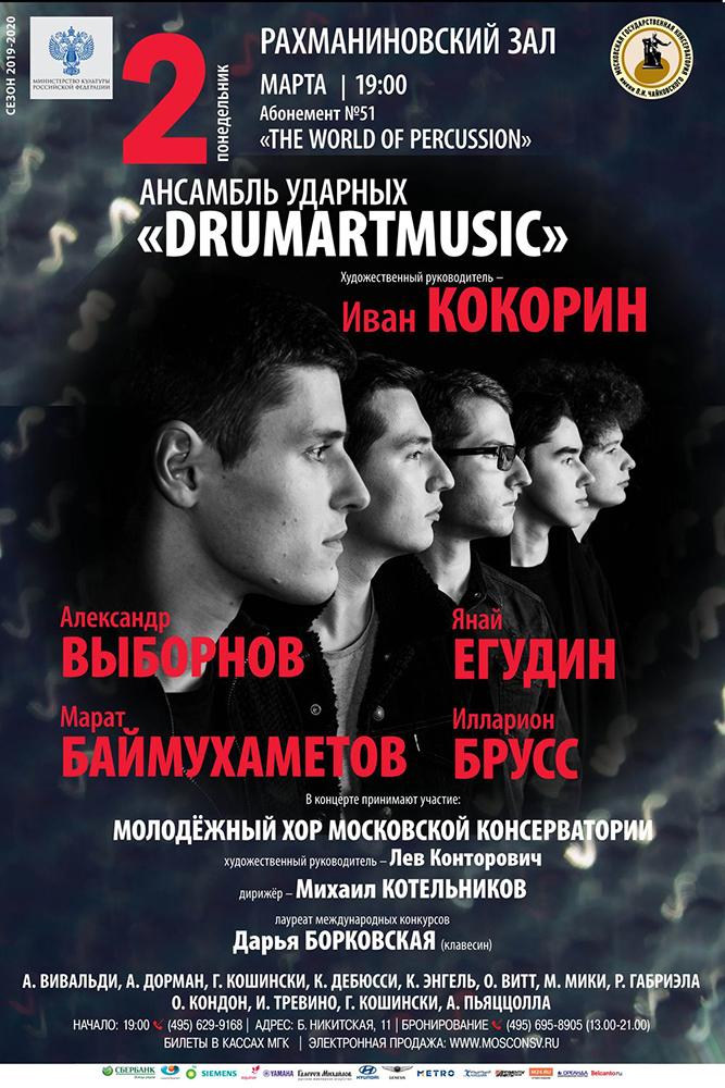 Drumartmusic в Рахманиновском зале Московской консерватории