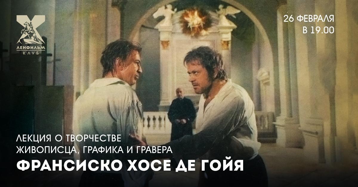 Лекция о Гойе Ленфильм клуб