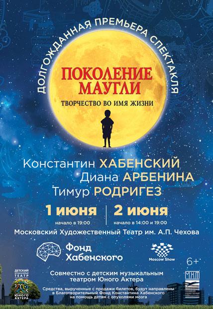 Поколение Маугли Константина Хабенского 1 и 2 июня 2020