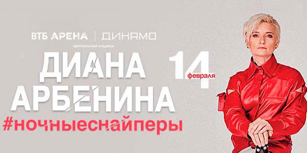 Диана Арбенина и Ночные снайперы Невыносимая легкость бытия 14 февраля