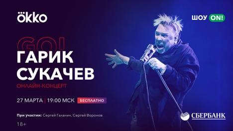Гарик Сукачев 27 марта на Okko