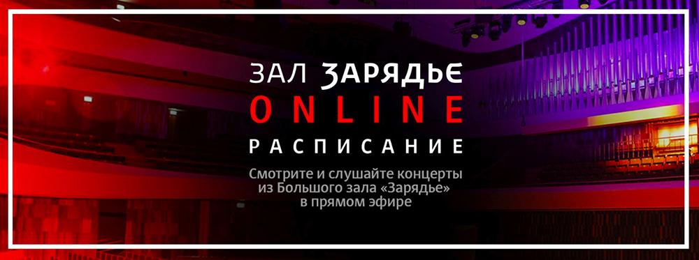 Концерты онлайн в зале Зарядье