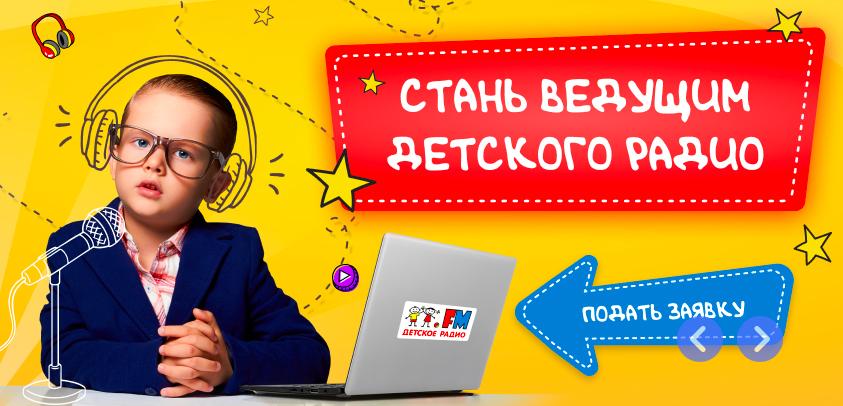 Кастинг ведущих на «Детском радио»