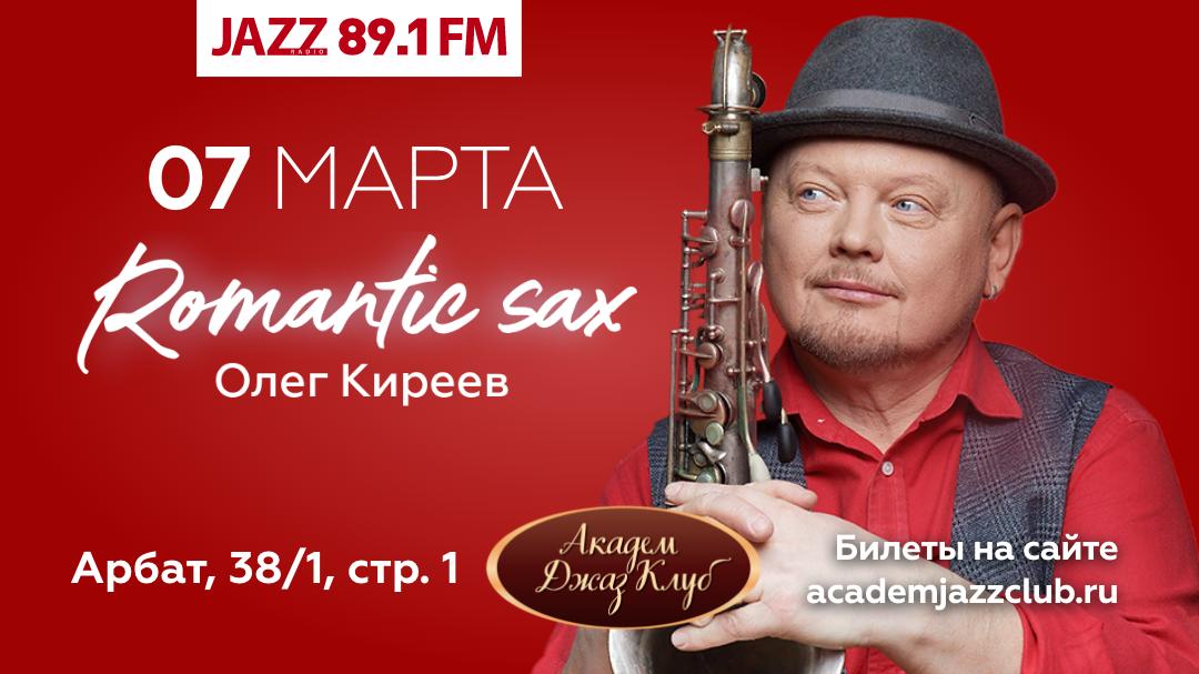 7 марта Олег Киреев в Академ Джаз Клубе