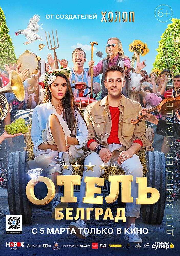 Отель Белград постер