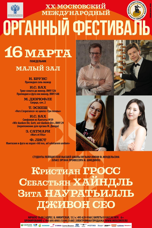 20 Международный органный фестиваль в Московской консерватории