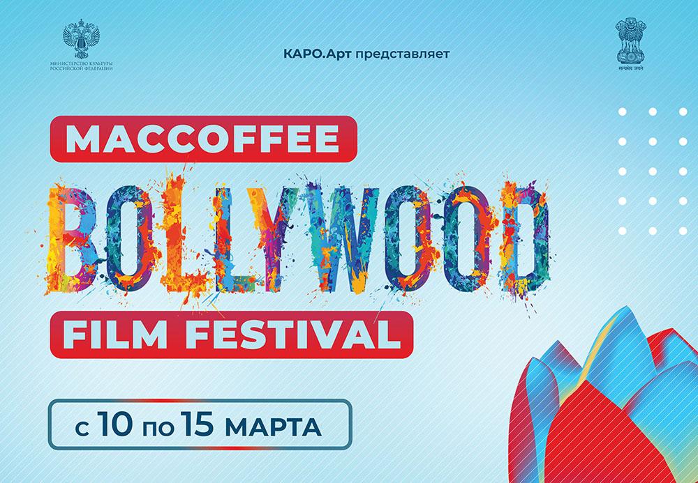 MacCoffee Bollywood Film Festival Russia