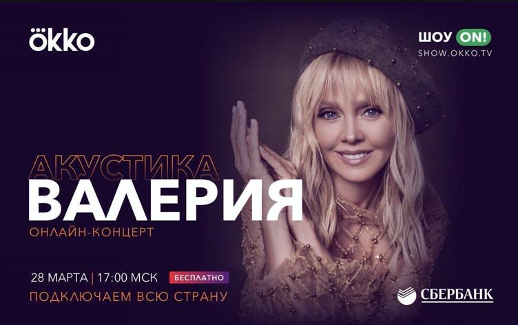 Валерия онлайн-концерт на Okko 28 марта
