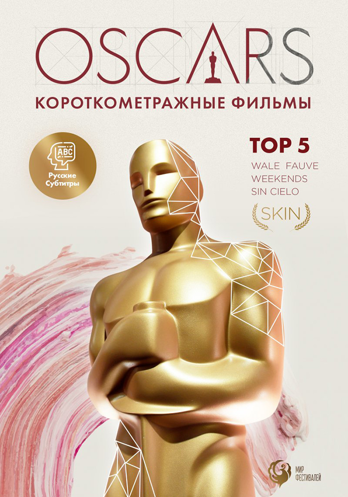 Oscars Top 5 в прокате с 5 марта