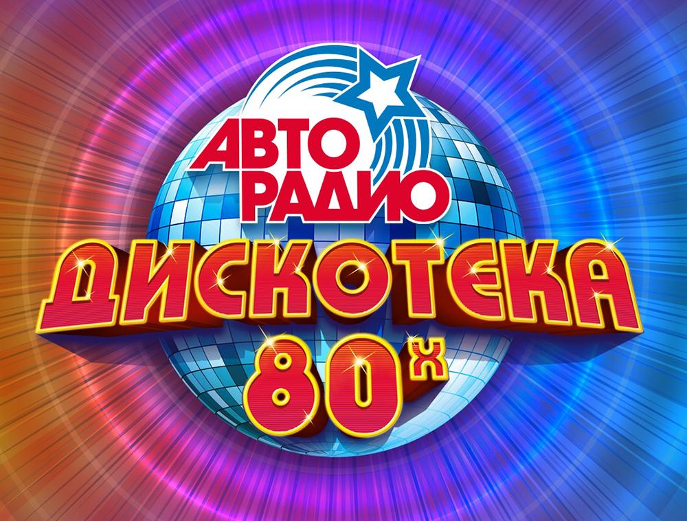 Авторадио Дискотека 80-х в эфире Муз ТВ