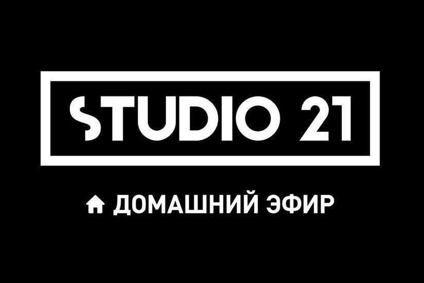 Домашний эфир на Studio 21