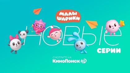 Четвертый сезон Малышариков эксклюзивно на Кинопоиск HD