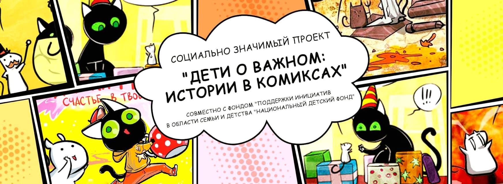 Онлайн комикс-марафон в Инстаграм