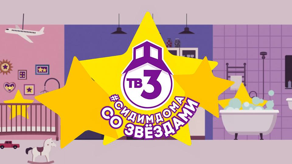 Сидим дома со звёздами на ТВ-3