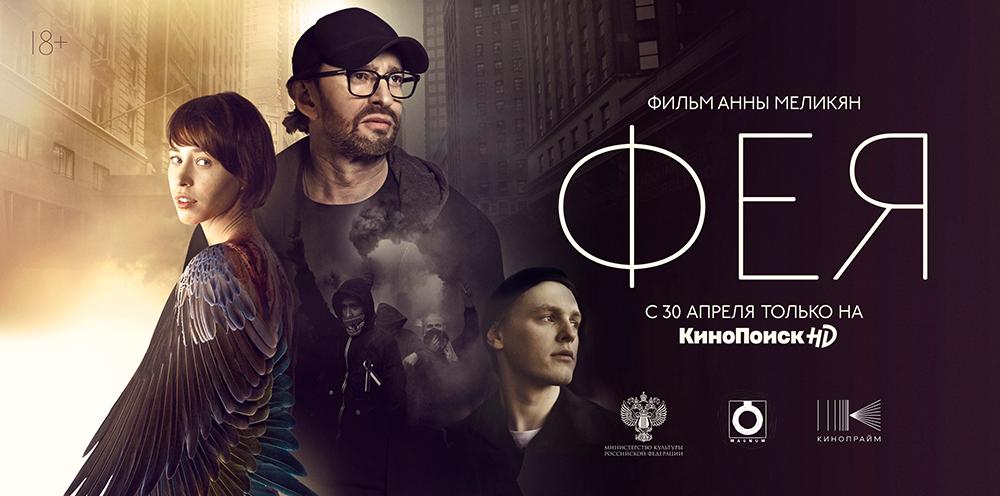Фея Анны Меликян на Кинопоиск HD 30 апреля