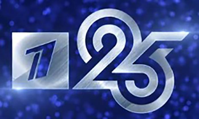 25 лет Первому каналу