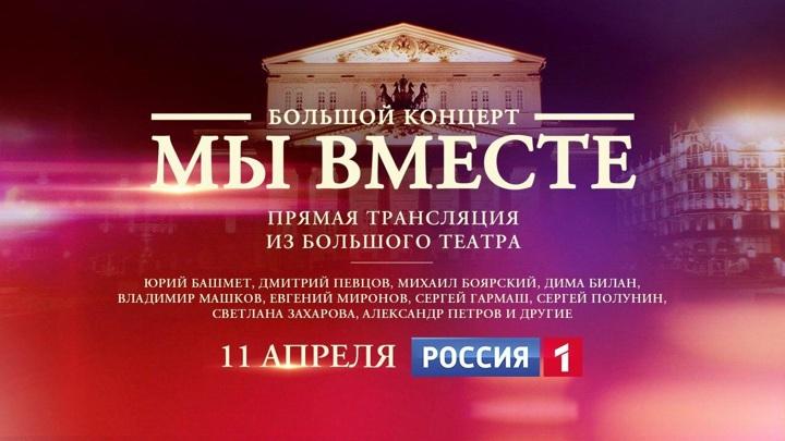 Мы вместе 11 апреля в эфире телеканала Россия 1