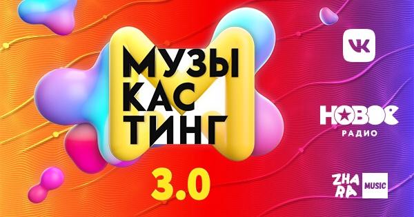 Музыкастинг на Новом радио