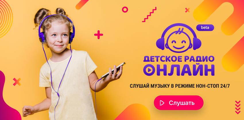 Онлайн марафон на Детском радио