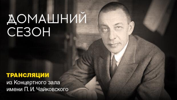 Рахманиновские дни в Московской филармонии