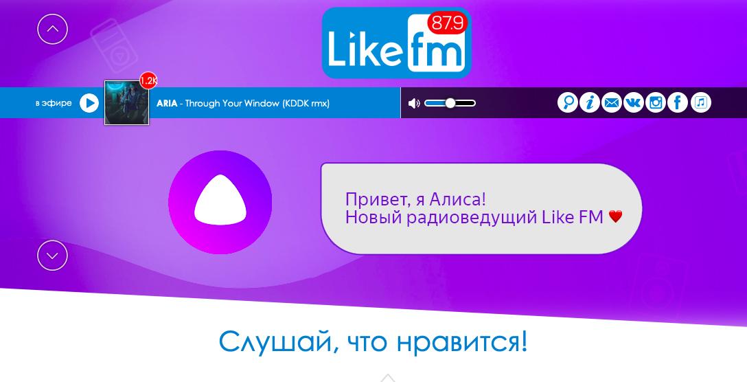 В эфире Like FM появилась новая радиоведущая: голосовой помощник Алиса от «Яндекс»