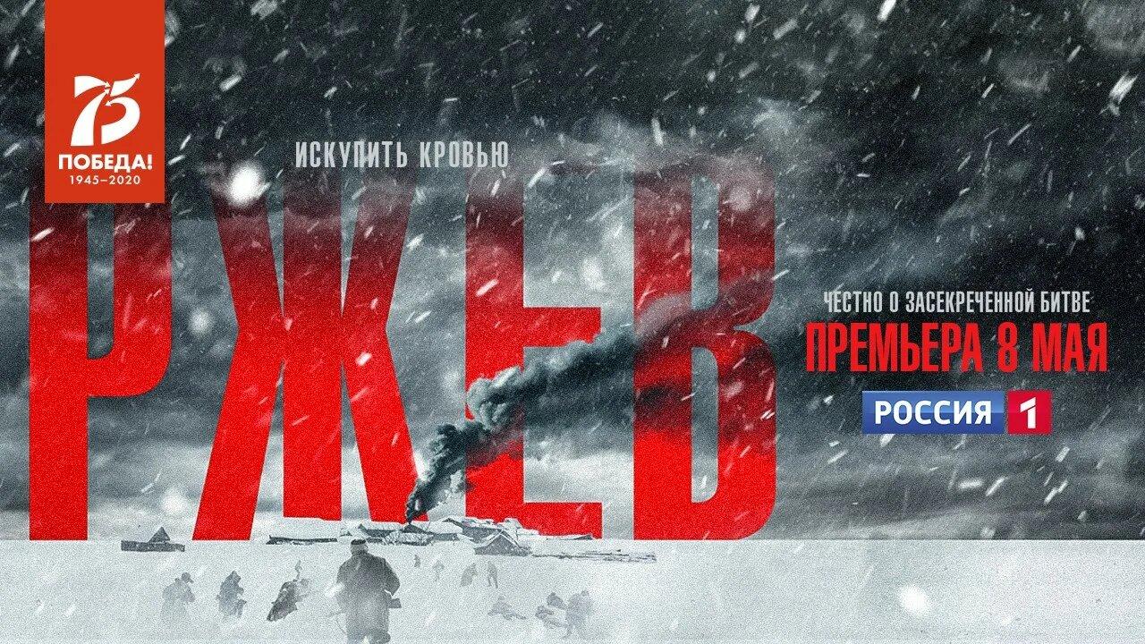 Премьера военной драмы Ржев на телеканале Россия 1